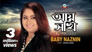 Ay Shokhi (আয় সখী) By Baby Naznin  |  Sangeeta