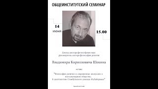 Общеинститутский семинар Института Философии РАН