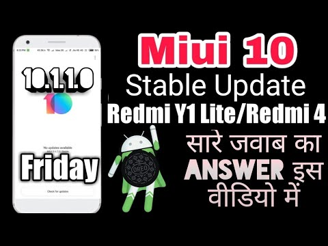 Redmi Y1 Lite / Redmi 4 me MIUI 10 कब आएगा। MIUI 10
