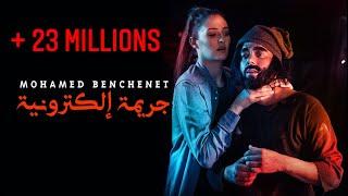 تحميل اغاني Mohamed Benchenet - Jarima Electronia-(Music Video 2020) -جريمة اليكترونية محمد بن شنات MP3