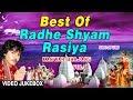 BEST OF RADHE SHYAM RASIYA KANWAR BHAJANS VOL 1   BHOJPURI AUDIO SONGS JUKEBOX   HAMAARBHOJPURI