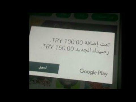 أحصل على رصيد في جوجل بلاي بطريقة شرعية مضمونه100% - اندرويد الشامي