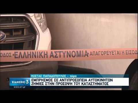 Εμπρησμός τριών οχημάτων σε αντιπροσωπεία ΙΧ στη Λ. Βουλιαγμένης | 07/07/2020 | ΕΡΤ