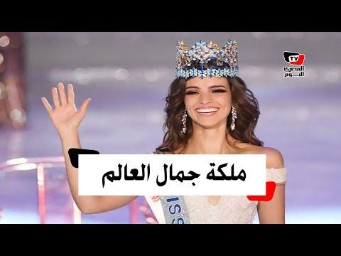 شاهد ملكة جمال العالم في 2018