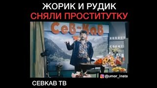 ► Жорик и Рудик - Сняли проститутку // НАША RUSSIA лучшее
