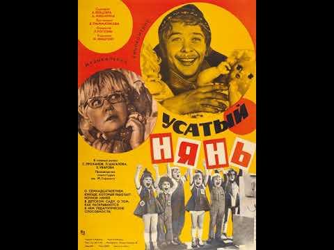 Алексей Рыбников - Усатый нянь (1977)