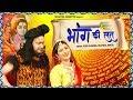 Bhang Ki Lat | Sonika Singh | Sonu Sharma & Ruchika Jangir | Sonu Soni | Latest Bhole Baba Song
