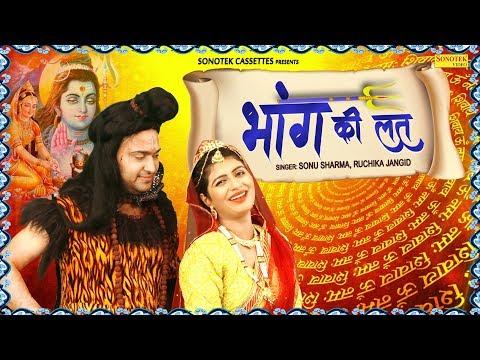 Bhang Ki Lat Sabse Fadu Vibration Open Challenge Danger DJ Rahul JSB