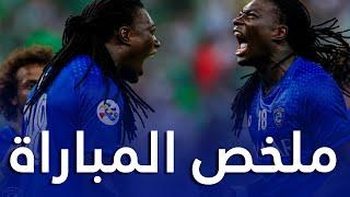 ملخص مباراة الهلال والأهلي 4-2 - ذهاب ثمن نهائي دوري أبطال آسيا