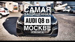 Самая защищенная матовая Audi Q8 | #Детейлинг | #АБЗ | #Матоваяпленка
