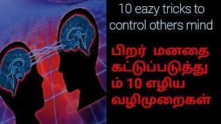 10 Simple Psychological Tricks That Always Work