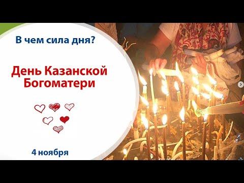 4 ноября - ДЕНЬ КАЗАНСКОЙ БОГОМАТЕРИ // в чем сила дня?