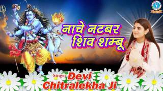 Nache Natbar Shiv Shambhu Devi Chitralekhaji