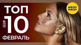 10 Новых клипов 2021 - Горячие музыкальные новинки #111