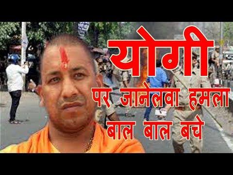 आजमगढ़ में CM योगी पर जानलेवा हमला