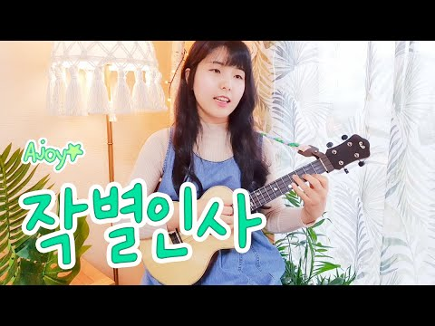 악동뮤지션 - 작별인사, Tutorial (Ukulele) by Ajoy★youtube thumbnail image