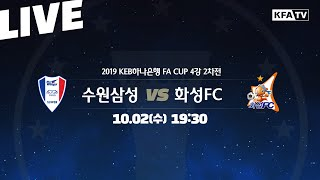 수원삼성 vs 화성FC FULL : 2019 KEB하나은행 FA컵 4강 2차전 - 2019.10.02