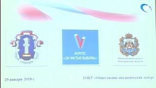 Общественных наблюдателей за ходом выборов президента будут подготавливать на базе НовГУ