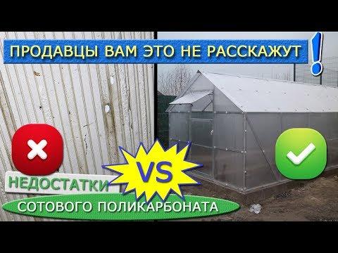 """""""ПОДВОДНЫЕ КАМНИ"""" при выборе сотового поликарбоната"""