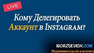 Kому Делегировать Ведение Аккаунта в Инстаграм?   Игорь Зуевич Instagram Live
