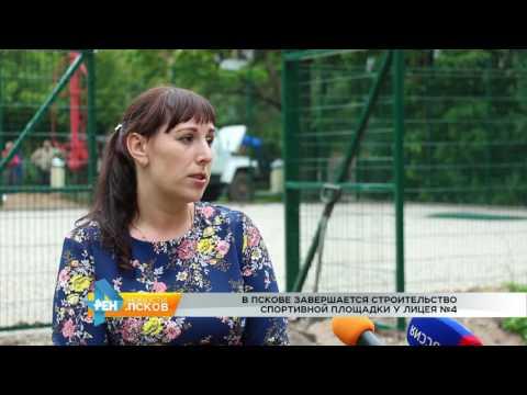 Новости Псков 17.07.2017 # Лицей №4 получит новую спортплощадку