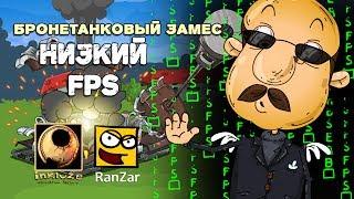 Бронетанковый Замес: Низкий FPS. Рандомные Зарисовки.