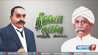 நீதிக்கட்சி ஆட்சிக்கு வந்த கதை | How The Justice Party came to power? | News7 Tamil