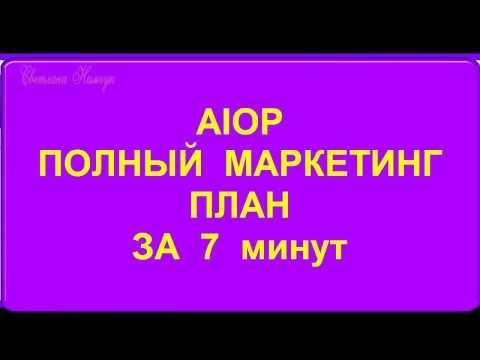"""""""AIOP Полный маркетинг план за 7 минут НОВИНКА"""""""