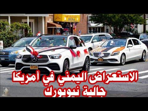 شاهد ابناء اليمن في أمريكا  استعراض فني يمني في شوارع نيويورك