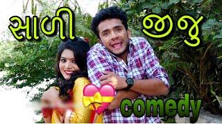 સાળી જીજુ - sali jiju comedy || dhaval domadiya