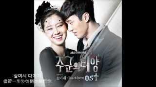 (中字)尹美萊-Touch Love 主君的太陽OST  윤미래-Touch Love 주군의태양OST