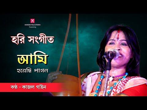 হরি সঙ্গীত   ।।  আমি হয়েছি পাগল  ।।  Ami Hoyechi Pagol ।।  KAJOL GAIN  ।।  কাজল গাইন  ।।