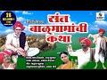 Balumama Katha | Marathi Movie | Marathi Chitrapat | Sumeet Music