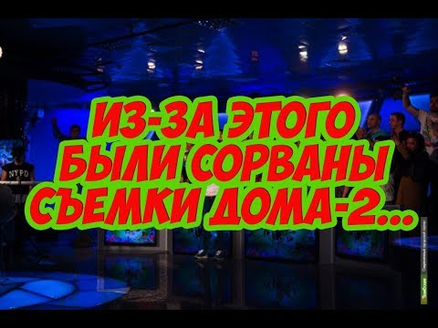 Дом 2 Новости 13 Марта 2018 (13.03.2018) Раньше Эфира