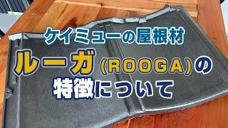 ケイミューの屋根材「ルーガ」の特徴について