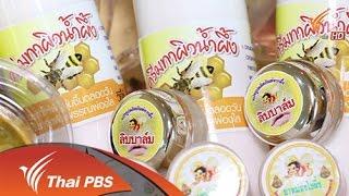 ทุกทิศทั่วไทย - 25 ธ.ค. 58
