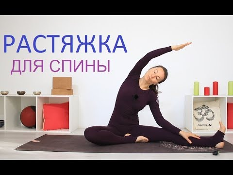 Растяжка для спины 30 минут | Йога chilelavida