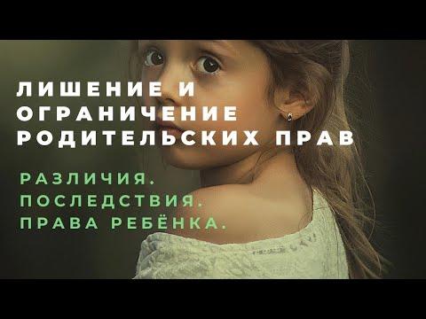 #1 Лишение родительских прав. Ограничение родительских прав. Различия. Последствия. Права ребенка.