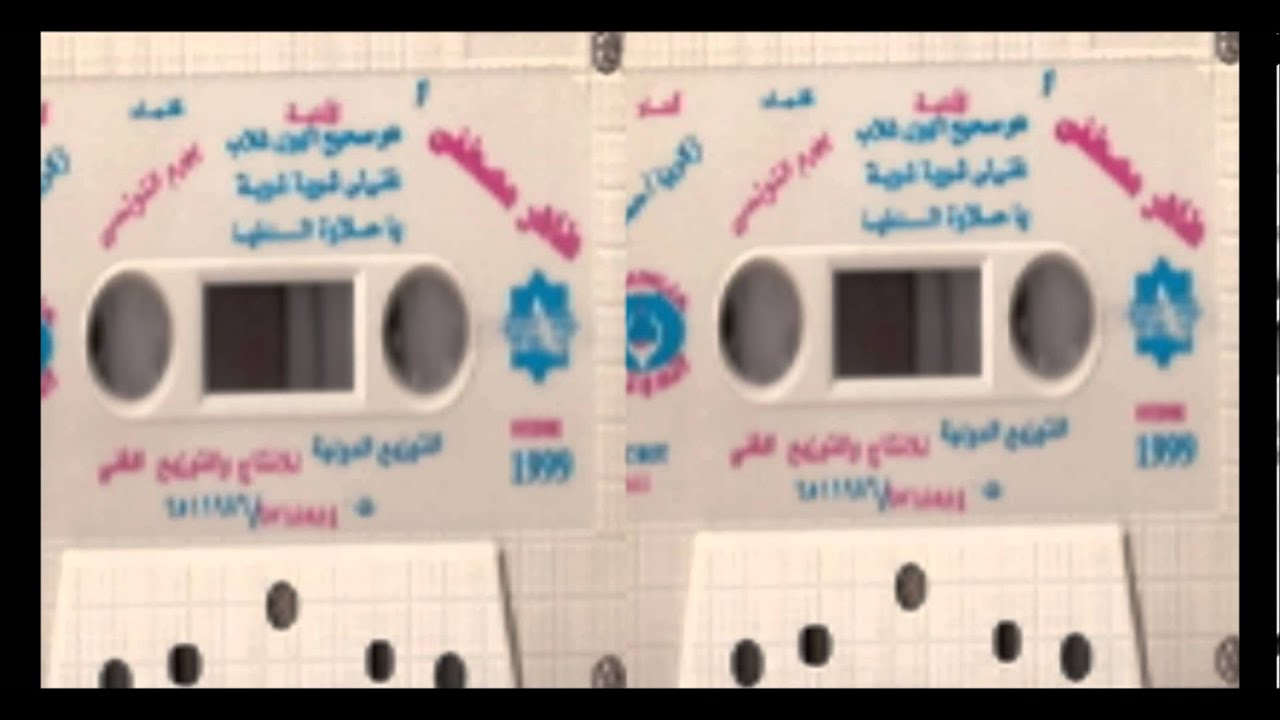 كلمات اغنية الأمل طاهر مصطفى كلمات اغاني طاهر مصطفى