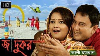 "Eid Special Comedy Natok ""জাদুকর"" II Zahid Hasan II নাটক 'জাদুকর'Jahid Hasan Natok"