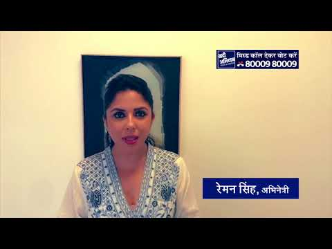 Female Actor Remand Seemha for Rally for Rivers