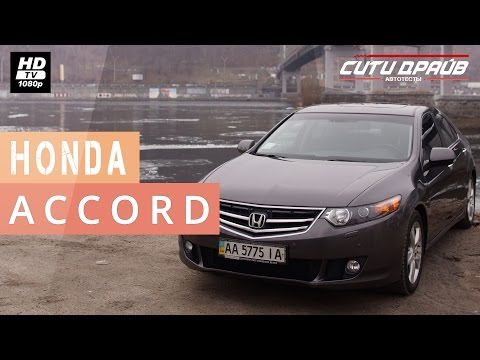 Honda Accord 8 — тест-драйв