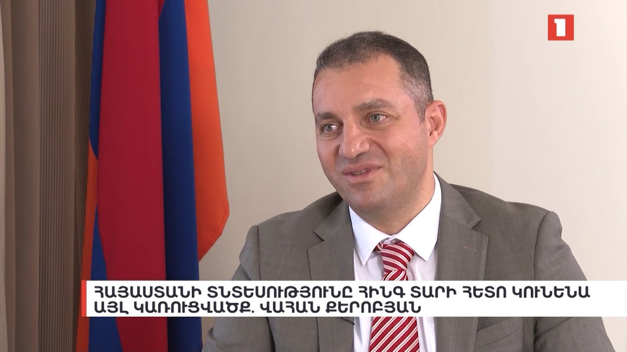Հայաստանի տնտեսությունը հինգ տարի հետո կունենա այլ կառուցվածք | հարցազրույց Վահան Քերոբյանի հետ