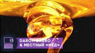 Darom Dabro X Местный   Мёд