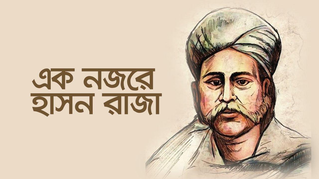 এক নজরে হাসন রাজা । Briefly the identity of Hasan Raja