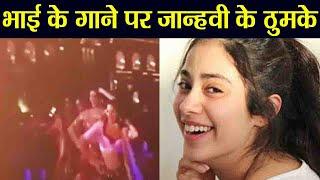 Jhanvi Kapoor's Dance on Arjun Kapoor's  Song; Goes Viral | FilmiBeat