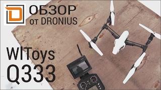 """WlToys Q333 - типа DJI Inspire..)) Забавный """"клон"""" топового дрона."""