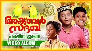അക്ബർ സദഖ   പക്ഷിപ്പാട്ടുകൾ   Latest Nonstop Mappilappattukal Video Album