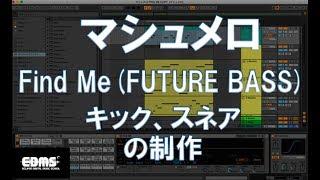 EDM作曲 マシュメロ Find Me コピー1  ドラムパターンの制作