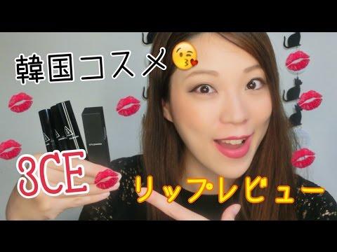 人気韓国コスメ♡3CEのリップのレビュー!